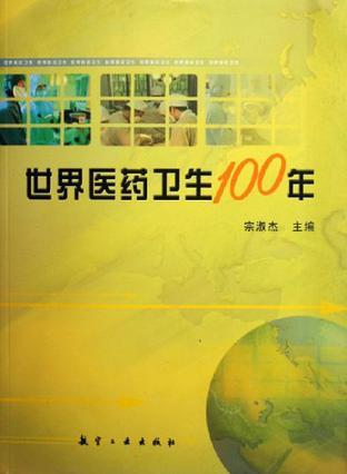 世界医药卫生100年