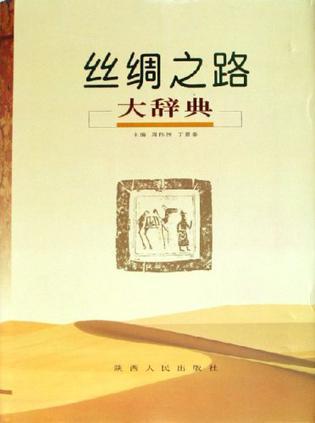 丝绸之路大辞典