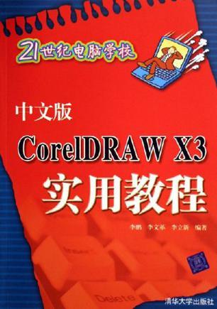 CorelDRAW X3实用教程(中文版)
