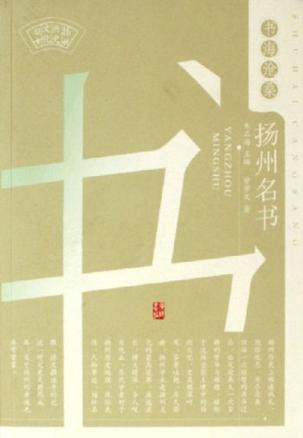 扬州名书-书海沧桑