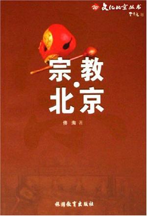 宗教.北京