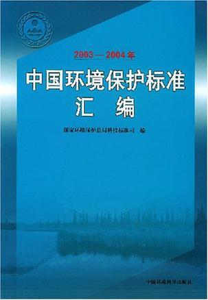 中国环境保护标准汇编