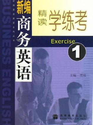 新编商务英语精读学练考