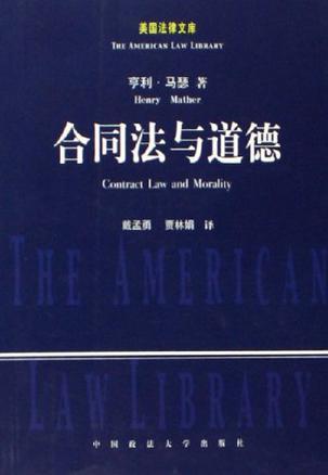 合同法与道德