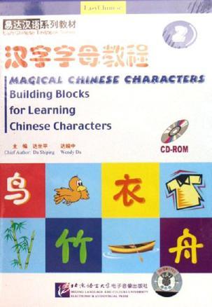 汉字字母教程2