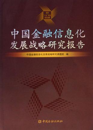 中国金融信息化发展战略研究报告