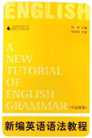 新编英语语法教程(中高级版)