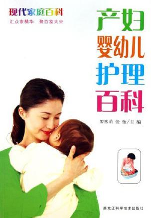 产妇婴幼儿护理百科-现代家庭百科