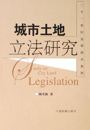 城市土地立法研究