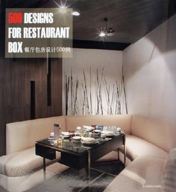 餐厅包房设计500例