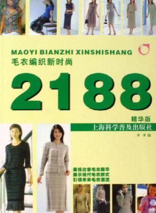 毛衣编织新时尚2188