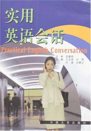 实用英语会话
