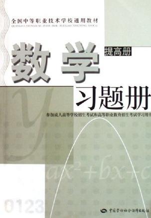 数学提高册习题册