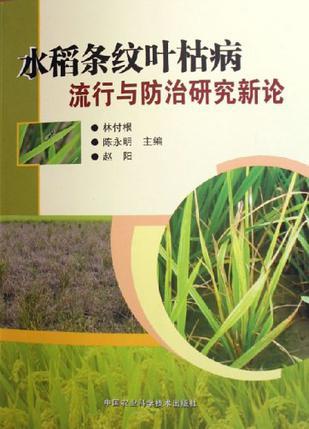 水稻条纹叶枯病流行与防治研究新论