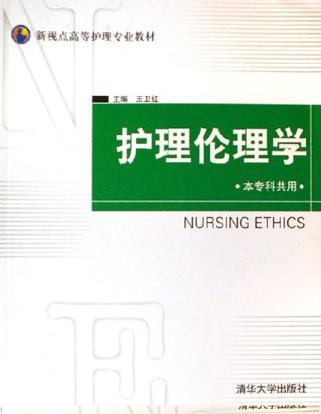 护理伦理学