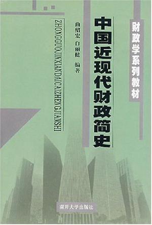 中国近现代财政简史