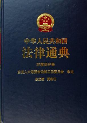 环境保护卷-中华人民共和国法律通典