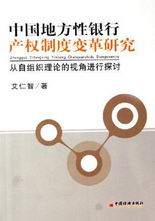 中国地方性银行产权制度变革研究