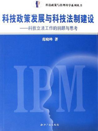 科技政策发展与科技法制建设