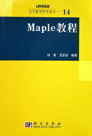 Maple教程