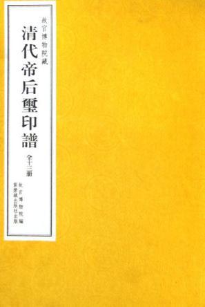 故宫藏清代帝后玺印谱(共5册)