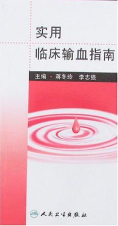 实用临床输血指南