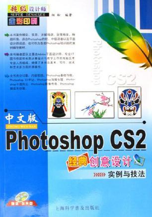 中文版Photoshop CS2经典创意设计实例与技法-超级设计师(全彩印刷)(附赠多媒体光盘1张)