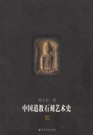 中国道教石刻艺术史 上下册