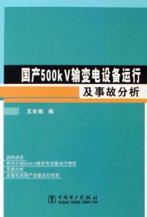 国产500KV输变电设备运行及事故分析