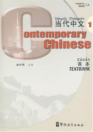 《当代中文》课本1