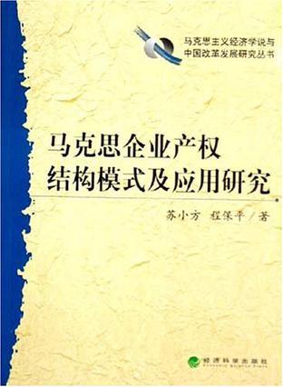 马克思企业产权结构模式及应用研究