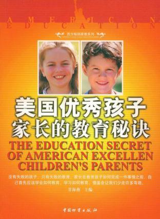 美国优秀孩子家长的教育秘诀