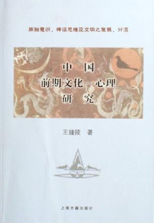 中国前期文化