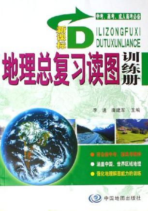 新课标地理总复习读图训练册