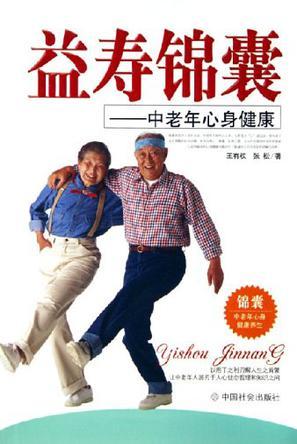 益寿锦囊-中老年心身健康