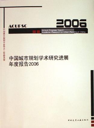 中国城市规划学术研究进展年度报告2006