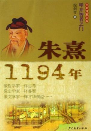 朱熹-1194年-少年博雅文库