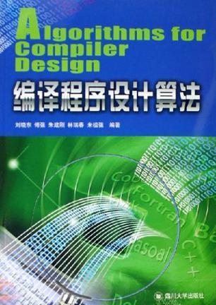 编译程序设计算法
