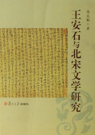 王安石与北宋文学研究