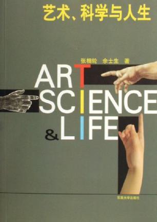 艺术、科学与人生