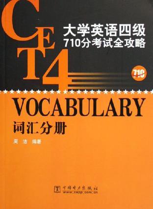 大学英语四级710分考试全攻略