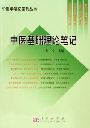 中医基础理论笔记