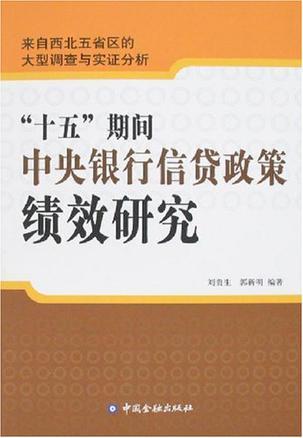 """""""十五""""期间中央银行信贷政策绩效研究"""