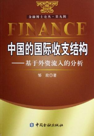 中国的国际收支结构