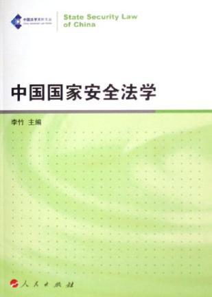 中国国家安全法学