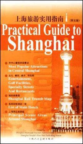 上海旅游实用指南