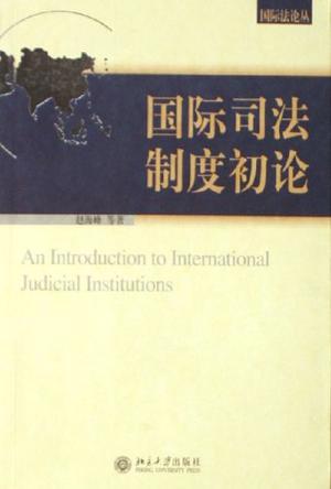 国际司法制度初论