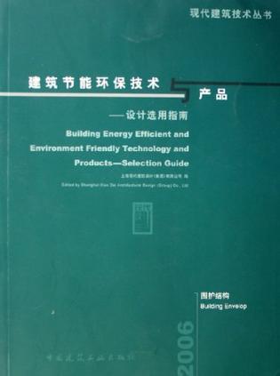 建筑节能环保技术与产品