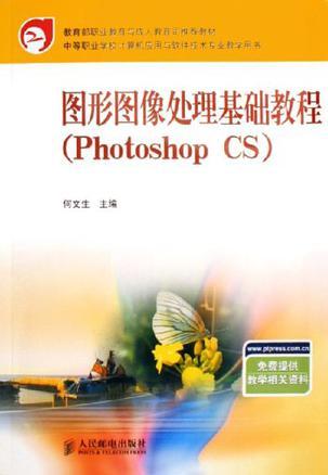 图形图像处理基础教程