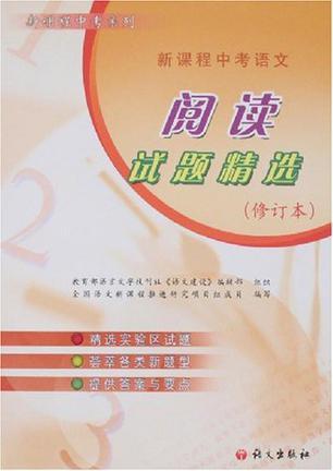 新课程中考语文阅读试题精选